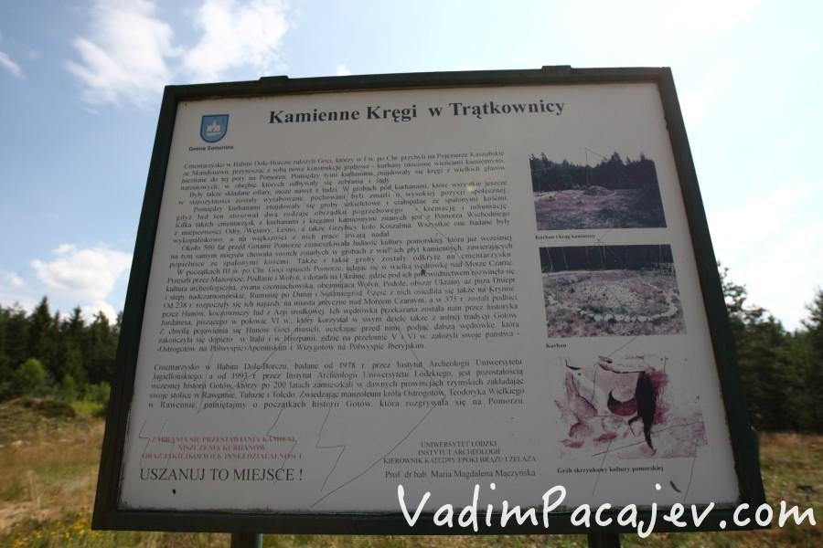 KAMIENNE-KREGI-TRATKOWNICA-_FLU1395